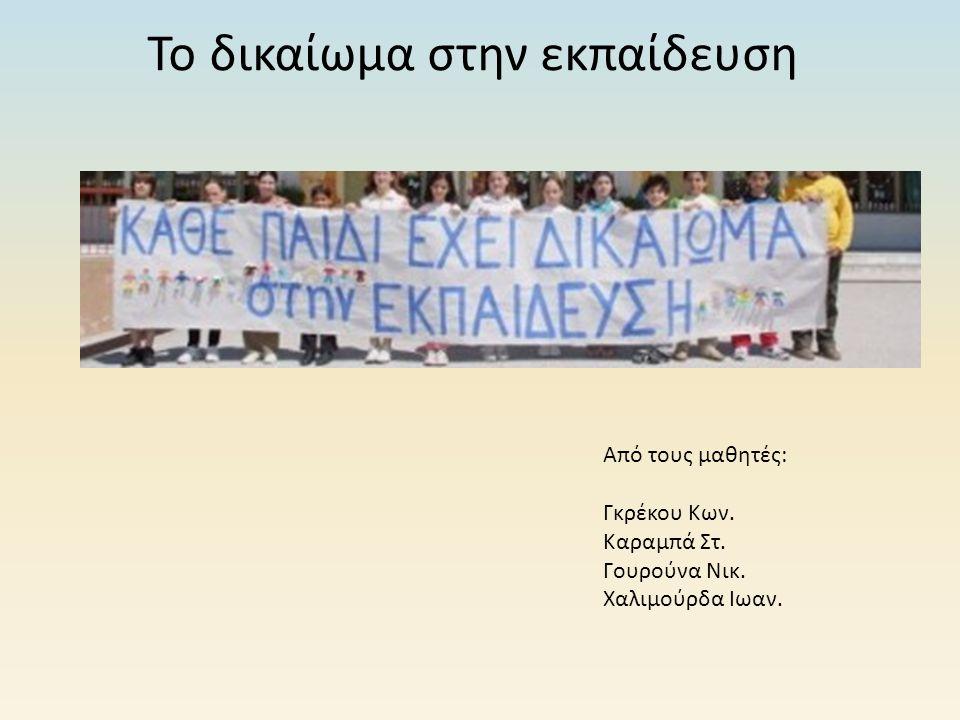 Το δικαίωμα στην εκπαίδευση Από τους μαθητές: Γκρέκου Κων. Καραμπά Στ. Γουρούνα Νικ. Χαλιμούρδα Ιωαν.