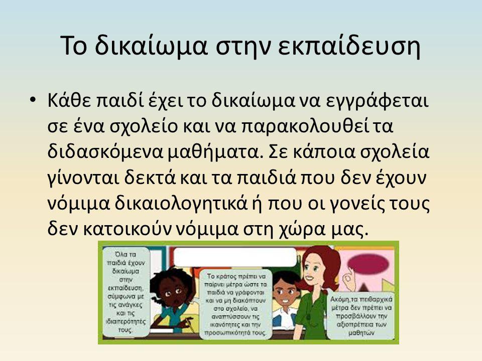 Κάθε παιδί έχει το δικαίωμα να εγγράφεται σε ένα σχολείο και να παρακολουθεί τα διδασκόμενα μαθήματα. Σε κάποια σχολεία γίνονται δεκτά και τα παιδιά π