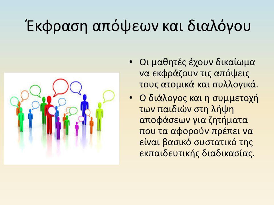Έκφραση απόψεων και διαλόγου Οι μαθητές έχουν δικαίωμα να εκφράζουν τις απόψεις τους ατομικά και συλλογικά. Ο διάλογος και η συμμετοχή των παιδιών στη