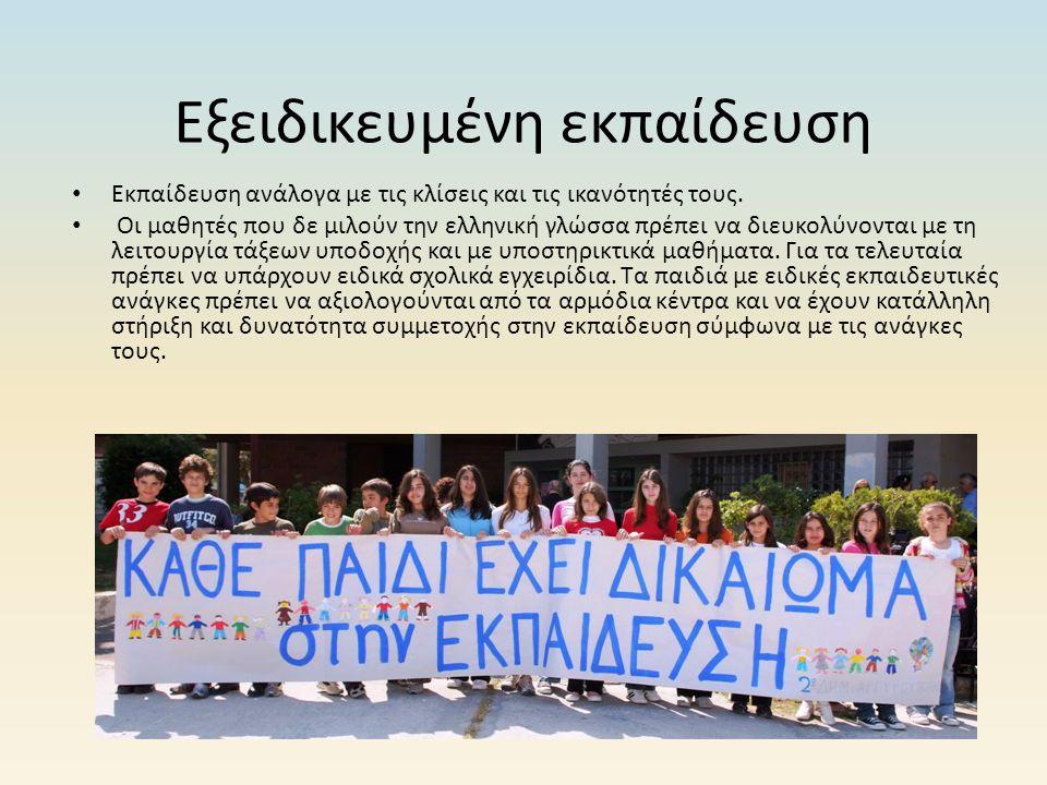 Εξειδικευμένη εκπαίδευση Εκπαίδευση ανάλογα με τις κλίσεις και τις ικανότητές τους. Οι μαθητές που δε μιλούν την ελληνική γλώσσα πρέπει να διευκολύνον