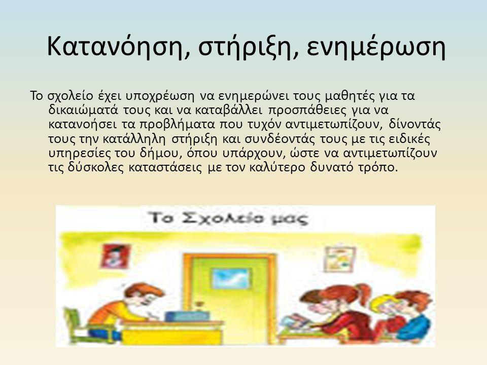 Κατανόηση, στήριξη, ενημέρωση Το σχολείο έχει υποχρέωση να ενημερώνει τους μαθητές για τα δικαιώματά τους και να καταβάλλει προσπάθειες για να κατανοή