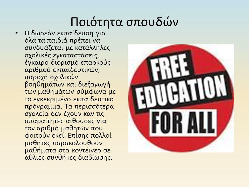 Ποιότητα σπουδών Η δωρεάν εκπαίδευση για όλα τα παιδιά πρέπει να συνδυάζεται με κατάλληλες σχολικές εγκαταστάσεις, έγκαιρο διορισμό επαρκούς αριθμού ε