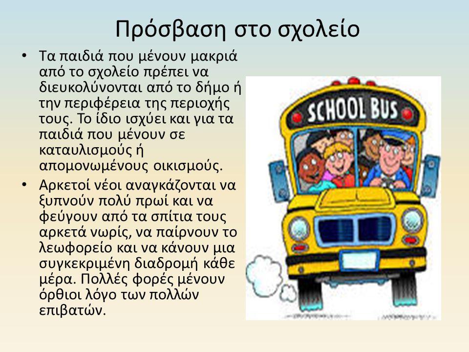 Πρόσβαση στο σχολείο Τα παιδιά που μένουν μακριά από το σχολείο πρέπει να διευκολύνονται από το δήμο ή την περιφέρεια της περιοχής τους. Το ίδιο ισχύε