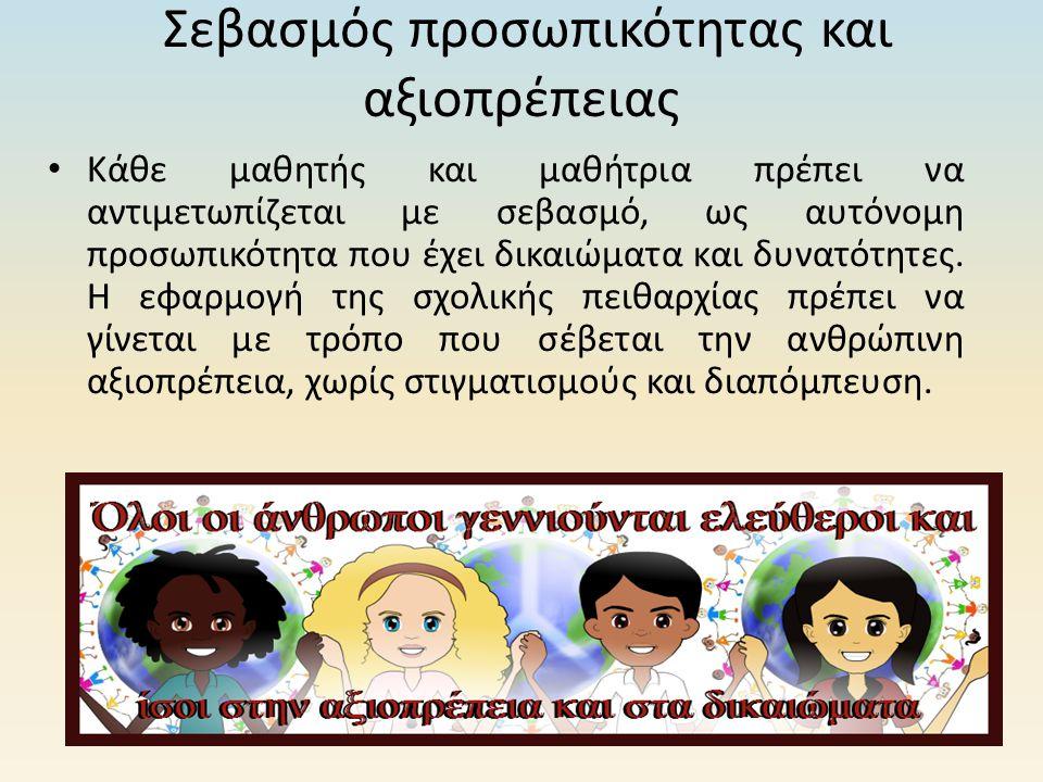 Σεβασμός προσωπικότητας και αξιοπρέπειας Κάθε μαθητής και μαθήτρια πρέπει να αντιμετωπίζεται με σεβασμό, ως αυτόνομη προσωπικότητα που έχει δικαιώματα