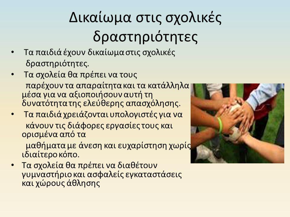 Δικαίωμα στις σχολικές δραστηριότητες Τα παιδιά έχουν δικαίωμα στις σχολικές δραστηριότητες. Τα σχολεία θα πρέπει να τους παρέχουν τα απαραίτητα και τ
