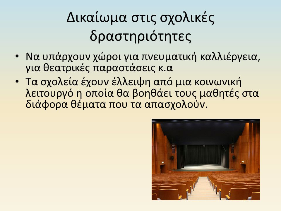 Δικαίωμα στις σχολικές δραστηριότητες Να υπάρχουν χώροι για πνευματική καλλιέργεια, για θεατρικές παραστάσεις κ.α Τα σχολεία έχουν έλλειψη από μια κοι