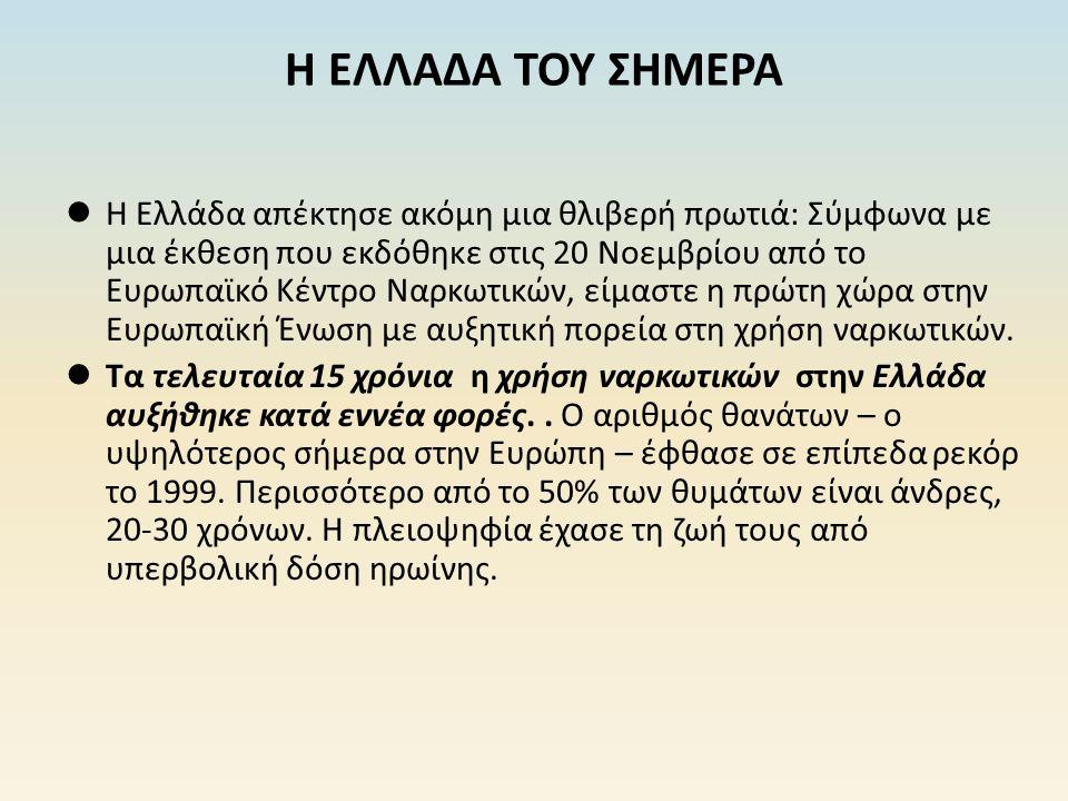 Η ΕΛΛΑΔΑ ΤΟΥ ΣΗΜΕΡΑ Η Ελλάδα απέκτησε ακόμη μια θλιβερή πρωτιά: Σύμφωνα με μια έκθεση που εκδόθηκε στις 20 Νοεμβρίου από το Ευρωπαϊκό Κέντρο Ναρκωτικώ