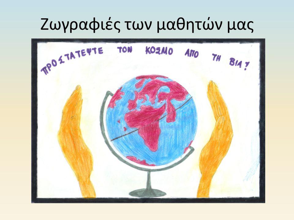 Ζωγραφιές των μαθητών μας