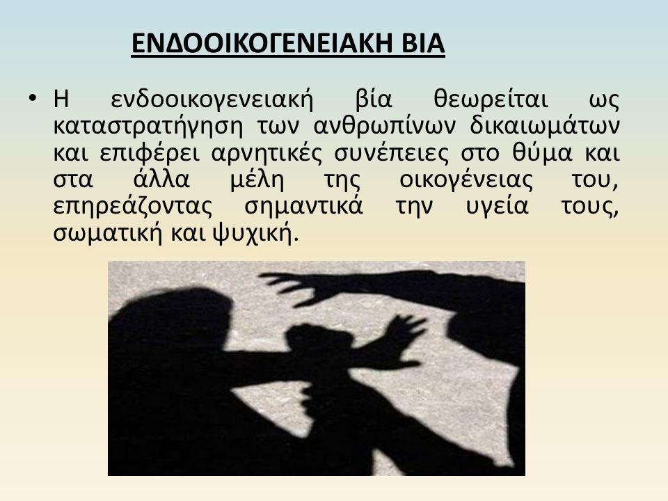 ΕΝΔΟΟΙΚΟΓΕΝΕΙΑΚΗ ΒΙΑ Η ενδοοικογενειακή βία θεωρείται ως καταστρατήγηση των ανθρωπίνων δικαιωμάτων και επιφέρει αρνητικές συνέπειες στο θύμα και στα ά