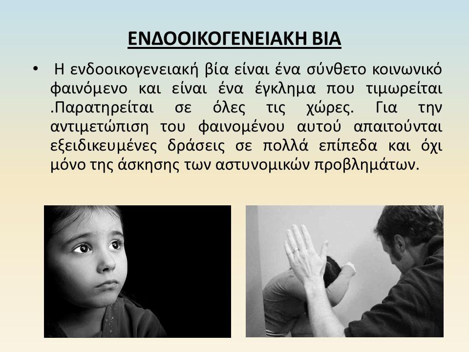 ΕΝΔΟΟΙΚΟΓΕΝΕΙΑΚΗ ΒΙΑ Η ενδοοικογενειακή βία είναι ένα σύνθετο κοινωνικό φαινόμενο και είναι ένα έγκλημα που τιμωρείται.Παρατηρείται σε όλες τις χώρες.