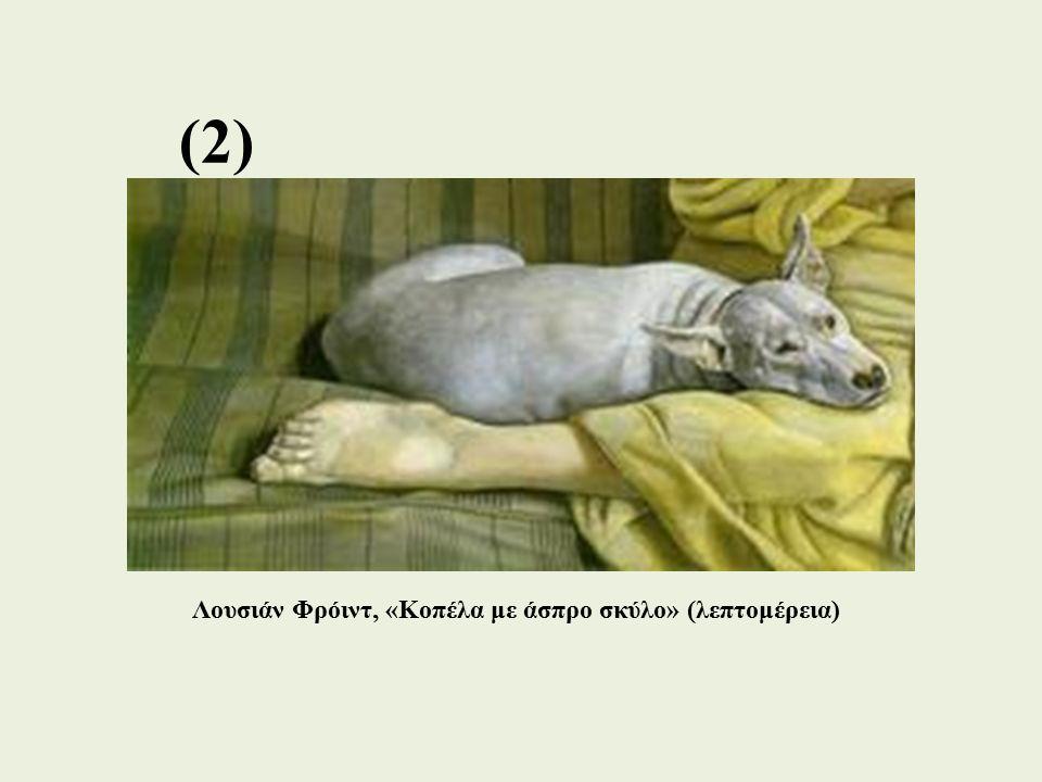 Λουσιάν Φρόιντ, «Κοπέλα με άσπρο σκύλο» (λεπτομέρεια) (2)