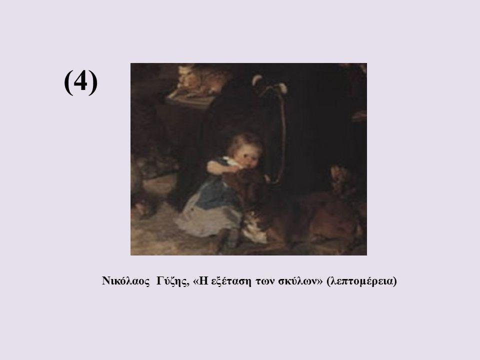 Νικόλαος Γύζης, «Η εξέταση των σκύλων» (λεπτομέρεια) (4)