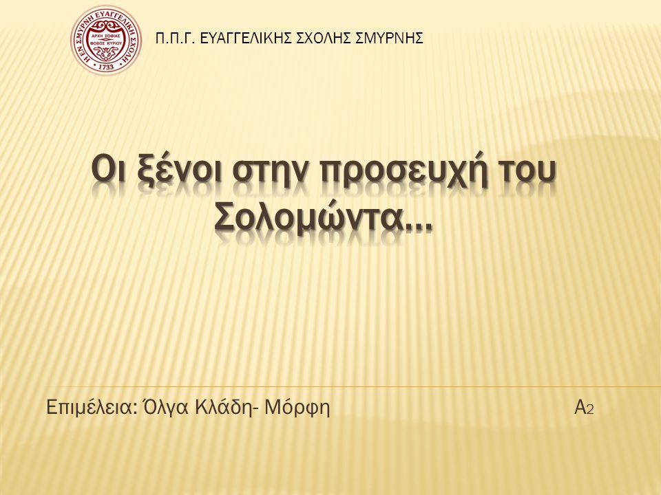 Επιμέλεια: Όλγα Κλάδη- ΜόρφηΑ 2 Π.Π.Γ. ΕΥΑΓΓΕΛΙΚΗΣ ΣΧΟΛΗΣ ΣΜΥΡΝΗΣ