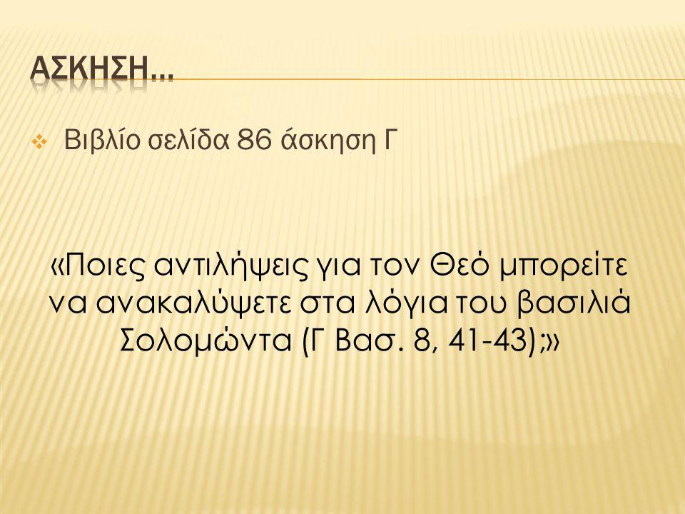  Βιβλίο σελίδα 86 άσκηση Γ «Ποιες αντιλήψεις για τον Θεό μπορείτε να ανακαλύψετε στα λόγια του βασιλιά Σολομώντα (Γ Βασ. 8, 41-43);»