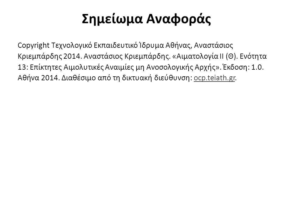 Σημείωμα Αναφοράς Copyright Τεχνολογικό Εκπαιδευτικό Ίδρυμα Αθήνας, Αναστάσιος Κριεμπάρδης 2014. Αναστάσιος Κριεμπάρδης. «Αιματολογία ΙΙ (Θ). Ενότητα