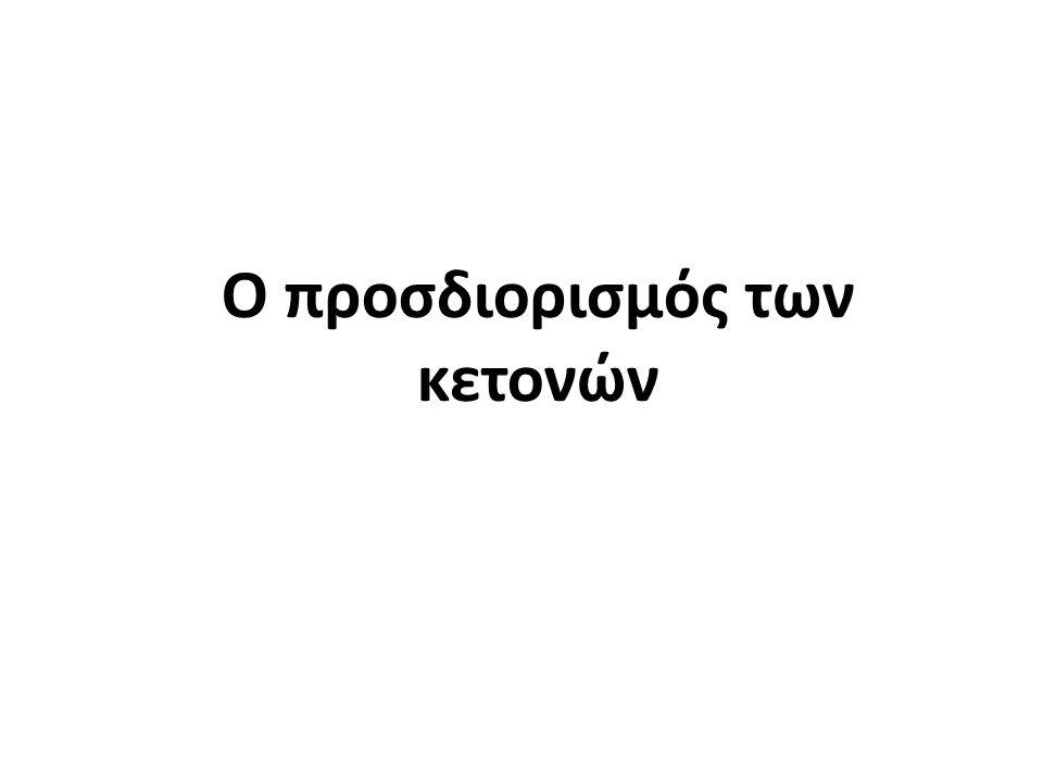 Μέθοδος Ehrlich με διάκριση ουροχολινογόνου και πορφοχολινογόνου Αρχή: Διαζωτοαντίδραση με το αντιδραστήριο Ehrlich.