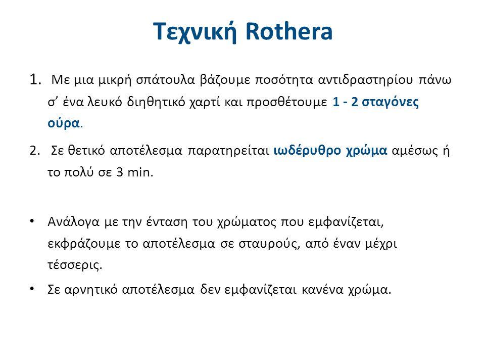 Τεχνική Rothera 1.