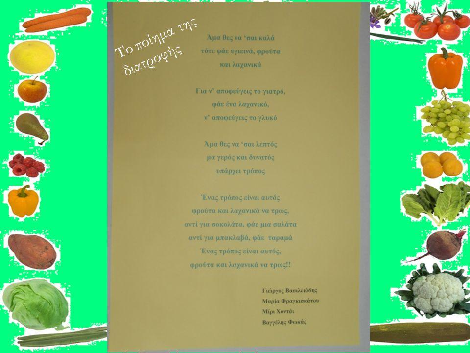 Το ποίημα της διατροφής