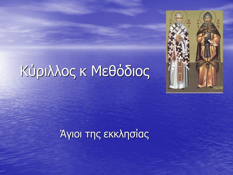 Η ζωή τους Η ζωή τους Στις αρχές του 9ου αιώνα, οι αδελφοί Κωνσταντίνος (μοναστικό όνομα Κύριλλος) και Μεθόδιος, δύο από τα επτά συνολικά παιδιά μιας γνωστής οικογένειας της πόλης της Θεσσαλονίκης, με έντονη θρησκευτικότητα.