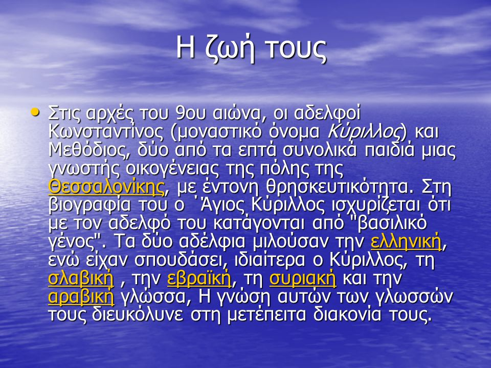 Κύριλλος κ Μεθόδιος άνθρωποι της πράξης Ο Κύριλλος, του οποίου το κοσμικό όνομα ήταν Κωνσταντίνος, γεννήθηκε το 827.