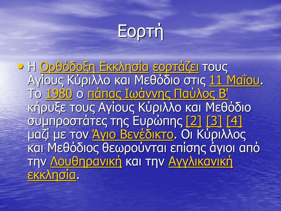 Εορτή Η Ορθόδοξη Εκκλησία εορτάζει τους Aγίους Κύριλλο και Μεθόδιο στις 11 Μαΐου.