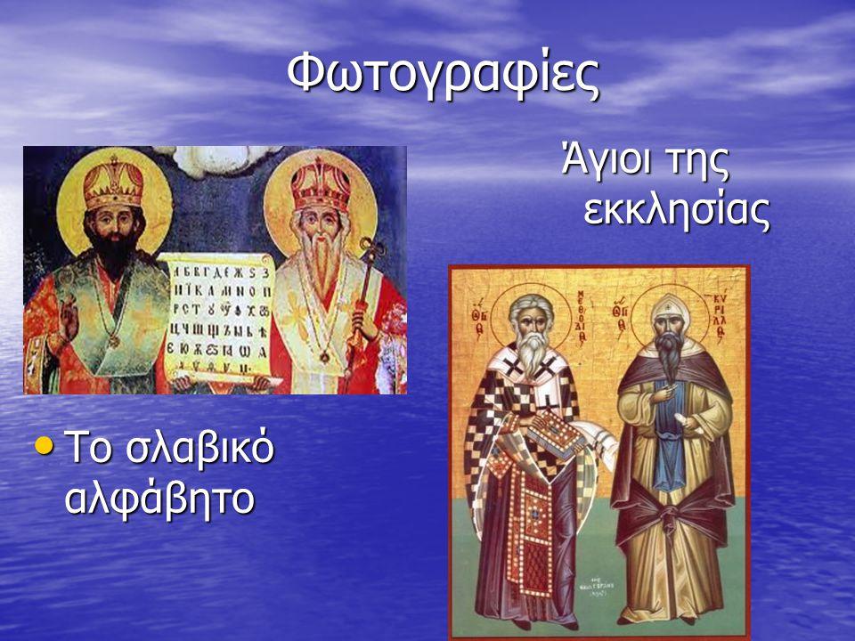 Φωτογραφίες Φωτογραφίες Το σλαβικό αλφάβητο Το σλαβικό αλφάβητο Άγιοι της εκκλησίας