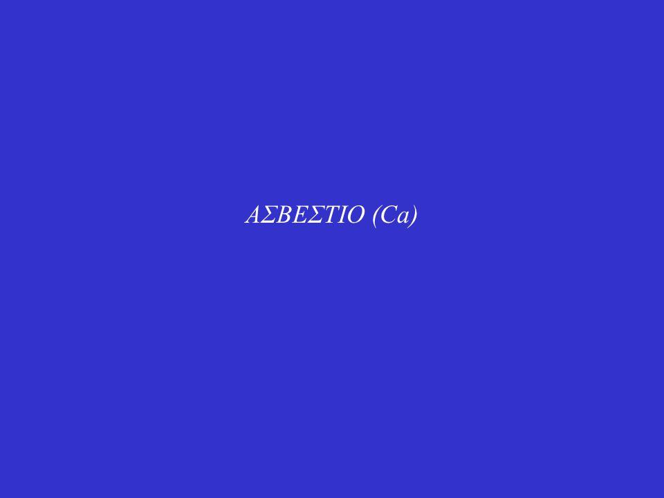 ΑΣΒΕΣΤΙΟ (Ca)
