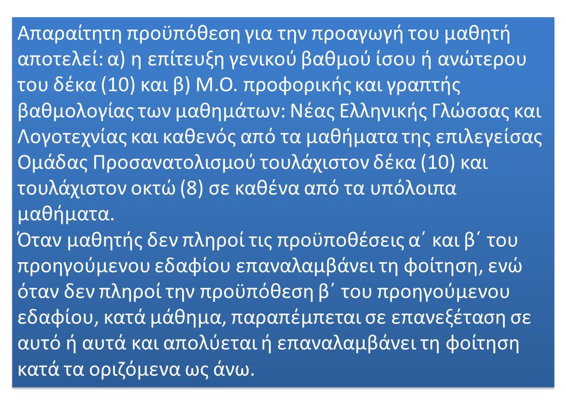 Απαραίτητη προϋπόθεση για την προαγωγή του μαθητή αποτελεί: α) η επίτευξη γενικού βαθμού ίσου ή ανώτερου του δέκα (10) και β) Μ.Ο.