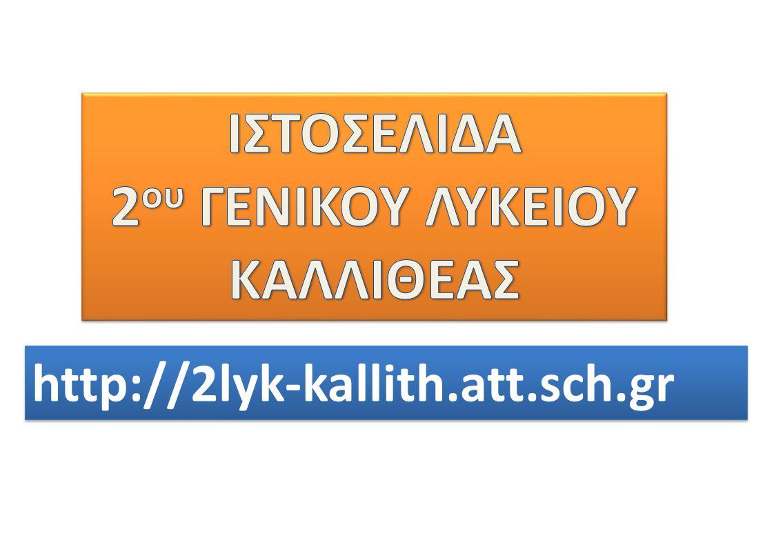 http://2lyk-kallith.att.sch.gr