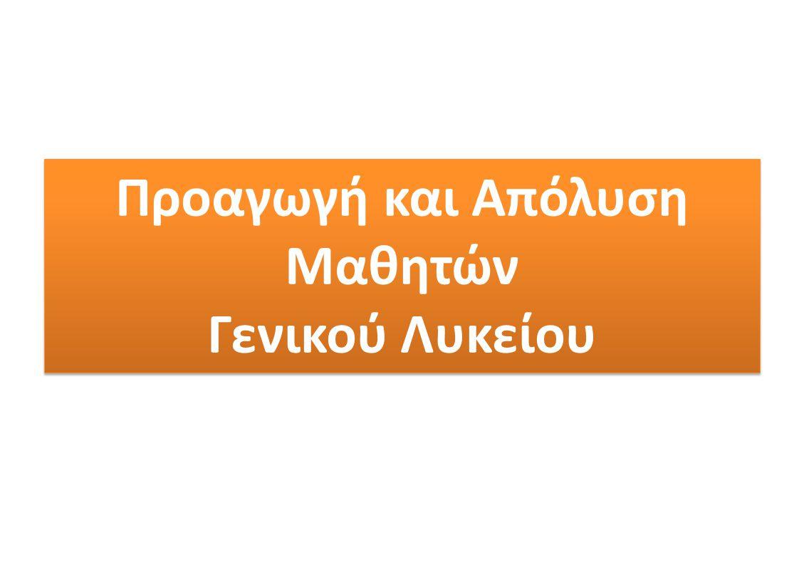 Για τον υπολογισμό του Βαθμού Πρόσβασης στην Τριτοβάθμια Εκπαίδευση προσμετράται και ο «Βαθμός Προαγωγής και Απόλυσης» (Β.Π.Α.) Για τον υπολογισμό του Βαθμού Πρόσβασης στην Τριτοβάθμια Εκπαίδευση προσμετράται και ο «Βαθμός Προαγωγής και Απόλυσης» (Β.Π.Α.)