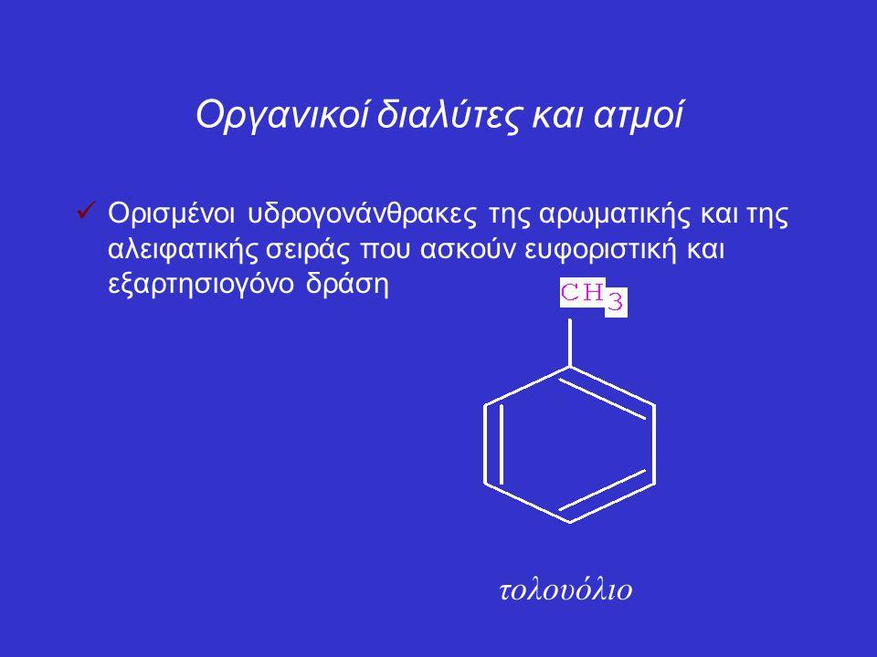 Οργανικοί διαλύτες και ατμοί Ορισμένοι υδρογονάνθρακες της αρωματικής και της αλειφατικής σειράς που ασκούν ευφοριστική και εξαρτησιογόνο δράση τολουόλιο