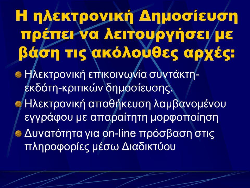 Η ηλεκτρονική Δημοσίευση πρέπει να λειτουργήσει με βάση τις ακόλουθες αρχές: Ηλεκτρονική επικοινωνία συντάκτη- εκδότη-κριτικών δημοσίευσης.
