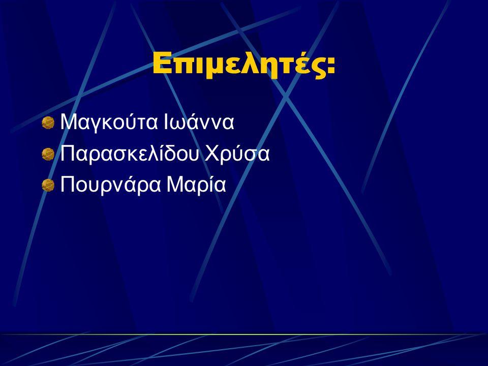 Μαγκούτα Ιωάννα Παρασκελίδου Χρύσα Πουρνάρα Μαρία Επιμελητές: