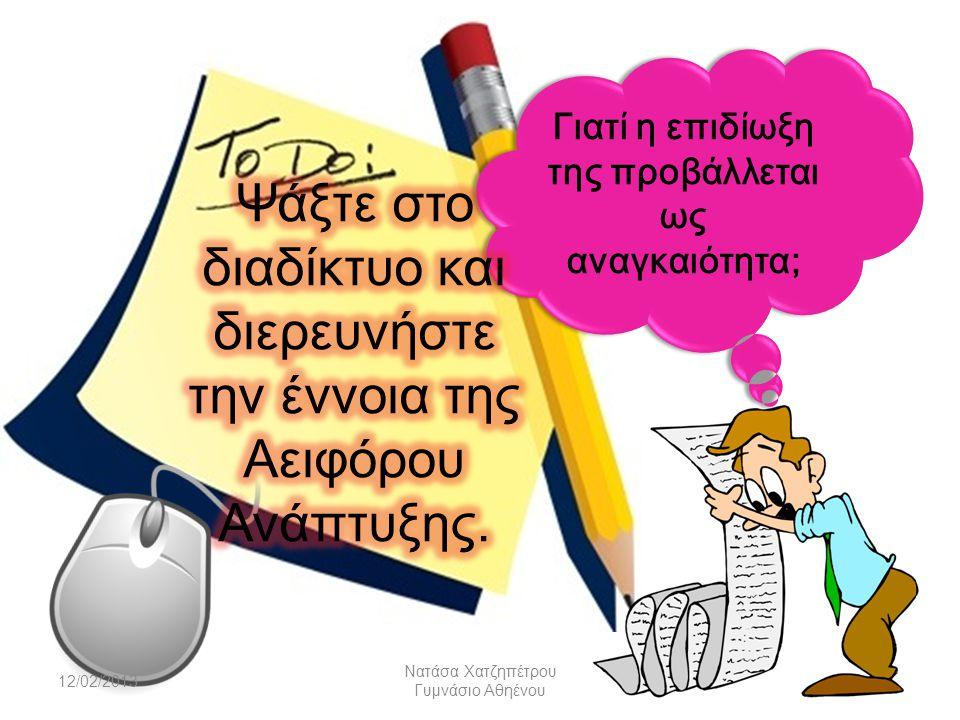 Γιατί η επιδίωξη της προβάλλεται ως αναγκαιότητα; 12/02/2013 Nατάσα Χατζηπέτρου Γυμνάσιο Αθηένου