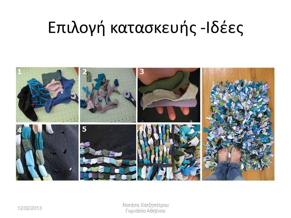 Επιλογή κατασκευής -Ιδέες 12/02/2013 Nατάσα Χατζηπέτρου Γυμνάσιο Αθηένου