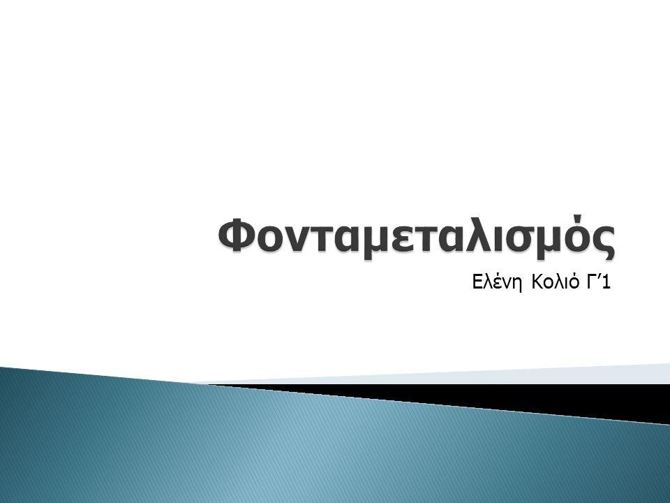 Ελένη Κολιό Γ'1