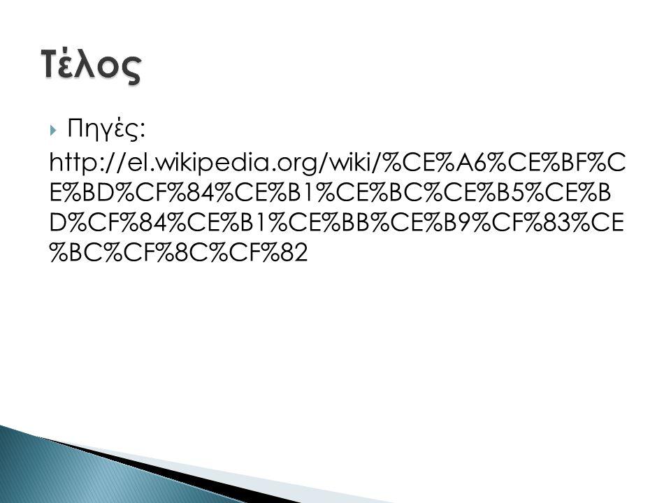  Πηγές: http://el.wikipedia.org/wiki/%CE%A6%CE%BF%C E%BD%CF%84%CE%B1%CE%BC%CE%B5%CE%B D%CF%84%CE%B1%CE%BB%CE%B9%CF%83%CE %BC%CF%8C%CF%82