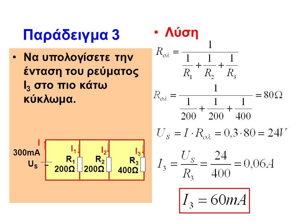 Να υπολογίσετε την ένταση του ρεύματος Ι 3 στο πιο κάτω κύκλωμα.