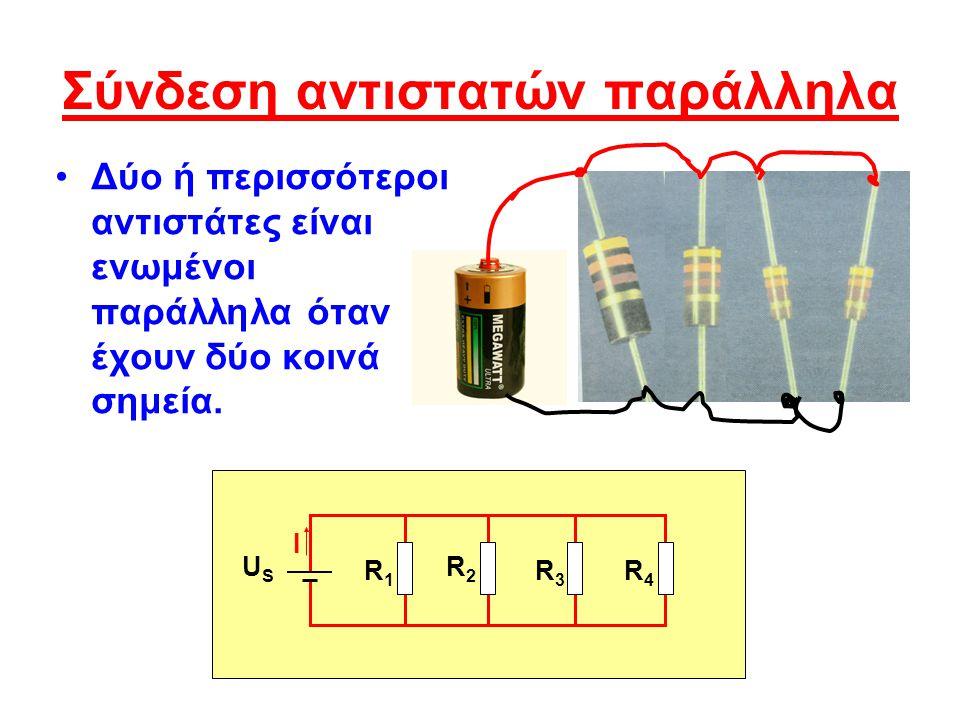 Σύνδεση αντιστατών παράλληλα Δύο ή περισσότεροι αντιστάτες είναι ενωμένοι παράλληλα όταν έχουν δύο κοινά σημεία.