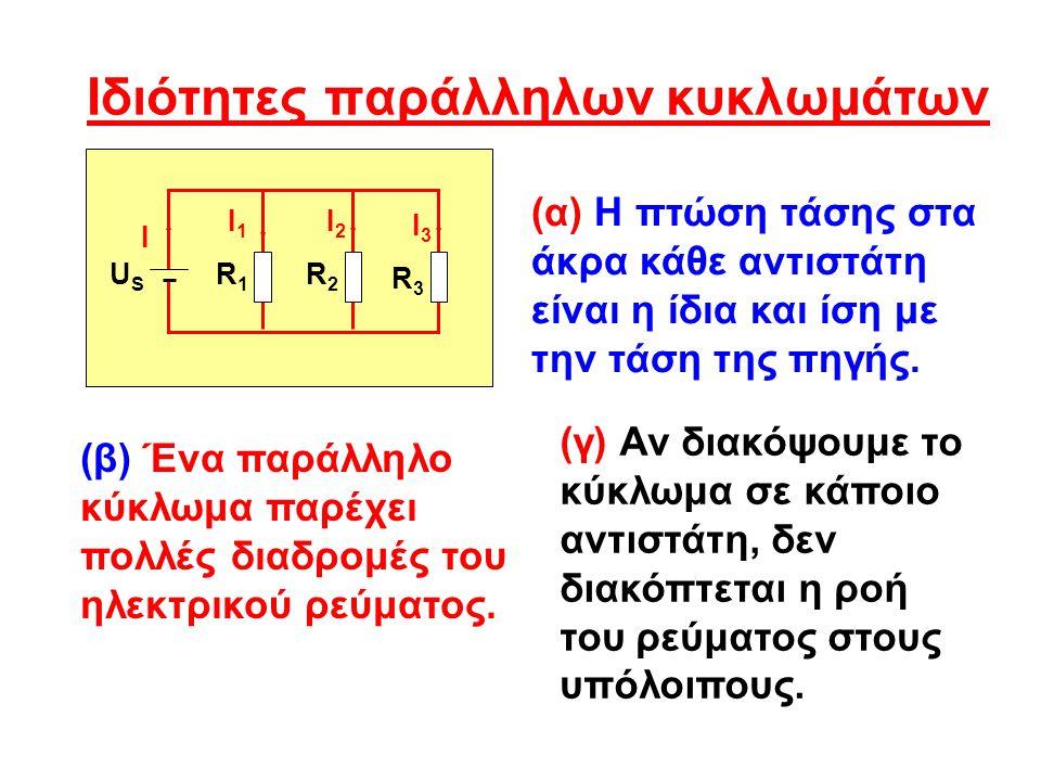 Ιδιότητες παράλληλων κυκλωμάτων (α) Η πτώση τάσης στα άκρα κάθε αντιστάτη είναι η ίδια και ίση με την τάση της πηγής.