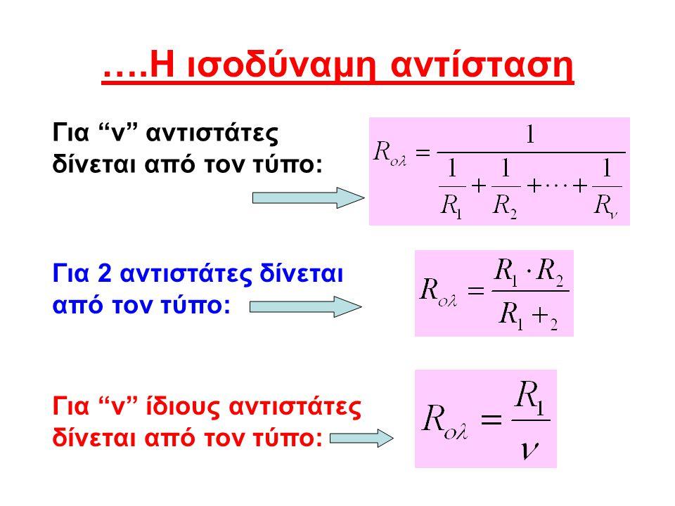 ….H ισοδύναμη αντίσταση Για 2 αντιστάτες δίνεται από τον τύπο: Για ν ίδιους αντιστάτες δίνεται από τον τύπο: Για ν αντιστάτες δίνεται από τον τύπο: