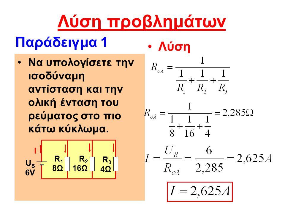 Να υπολογίσετε την ολική αντίσταση και την ολική ένταση του ρεύματος στο πιο κάτω κύκλωμα.