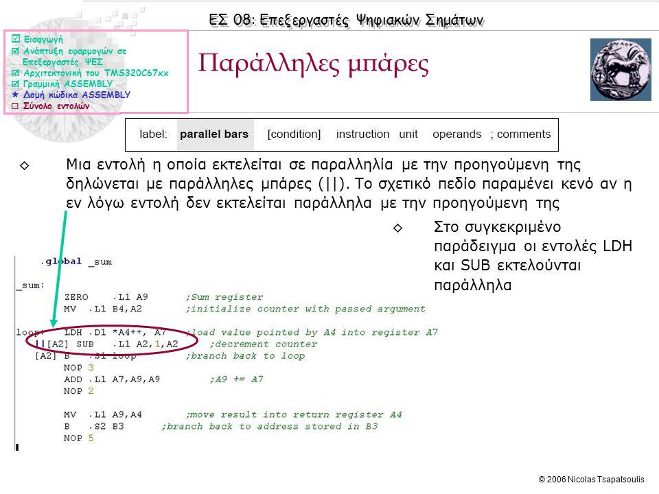 ΕΣ 08: Επεξεργαστές Ψηφιακών Σημάτων © 2006 Nicolas Tsapatsoulis ◊Αν δεν υπάρχει συνθήκη πριν από μια εντολή η εντολή εκτελείται πάντοτε.