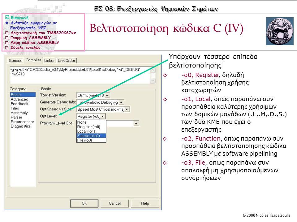 ΕΣ 08: Επεξεργαστές Ψηφιακών Σημάτων © 2006 Nicolas Tsapatsoulis ◊Η ταχύτητα εκτέλεσης ενός προγράμματος μειώνεται όταν ο τύπος των δεδομένων (ή των συντελεστών ενός φίλτρου) είναι κινητής υποδιαστολής.