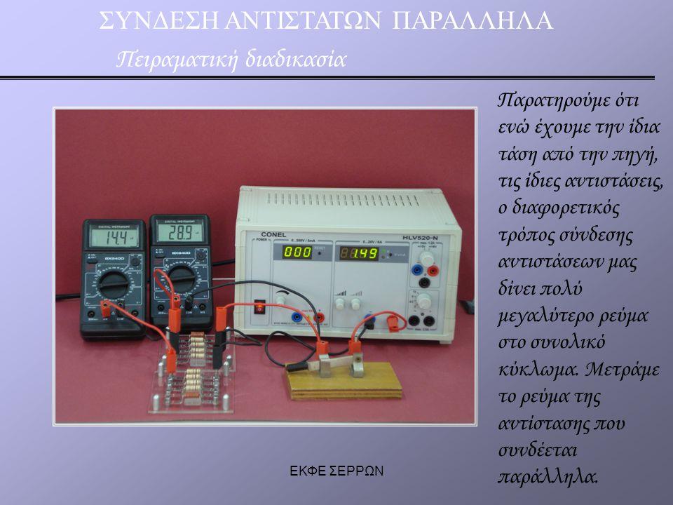 ΕΚΦΕ ΣΕΡΡΩΝ ΣΥΝΔΕΣΗ ΑΝΤΙΣΤΑΤΩΝ ΠΑΡΑΛΛΗΛΑ Πειραματική διαδικασία Με τις μετρήσεις που παίρνουμε συμπληρώνουμε τον παρακάτω πίνακα: Τάση(V) Ένταση ρεύματος (mA) Ένταση ρεύματος (A) Αντίσταση ®(Ω) Ι=V/R Αντιστάτης R1 1,44914,40,0144 100,6 Αντιστάτης R1 1,44914,40,0144 100,6 Πηγή1,44928,90,0289 50,1 Παρατηρούμε ότι τιμές των αντιστάσεων που προκύπτουν πειραματικά ελάχιστα αποκλίνουν από τις τιμές των σχέσεων 1,2,3 Καλή επιτυχία!