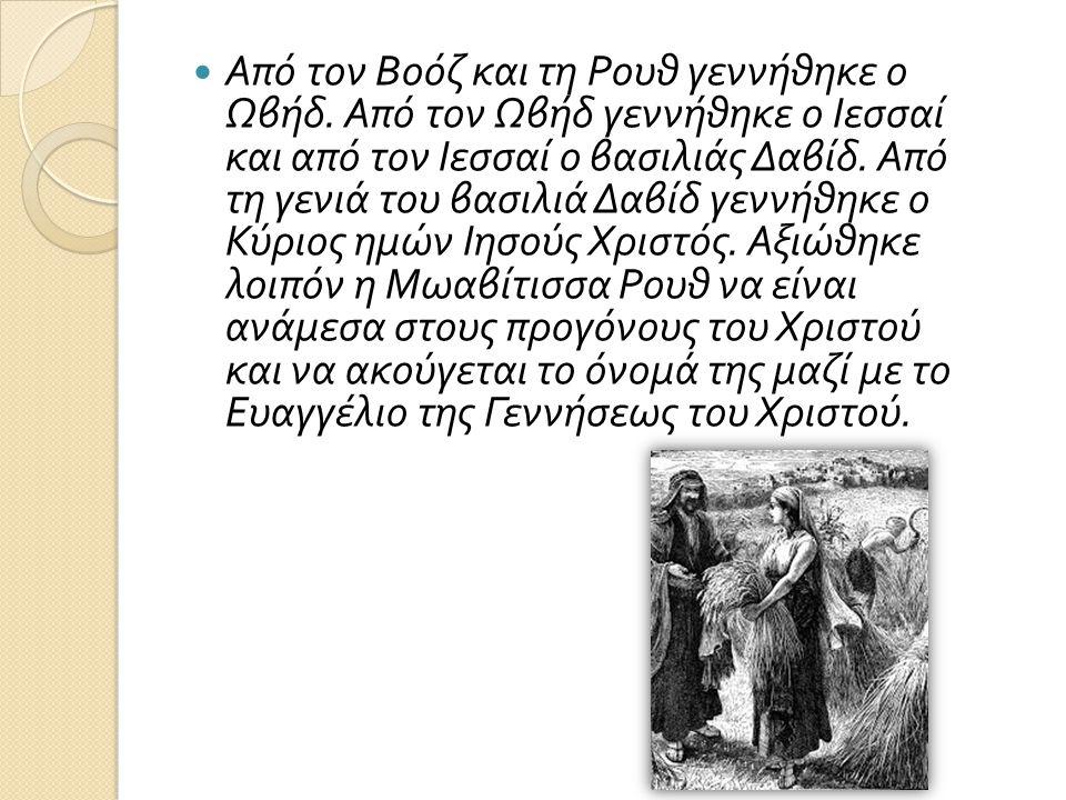 Από τον Βοόζ και τη Ρουθ γεννήθηκε ο Ωβήδ.