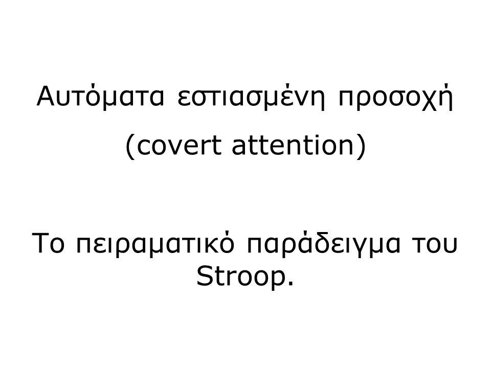 Αυτόματη εστίαση Η προσοχή είναι ένας μηχανισμός που είναι κάτω από τον «συνειδητό έλεγχό» μας.