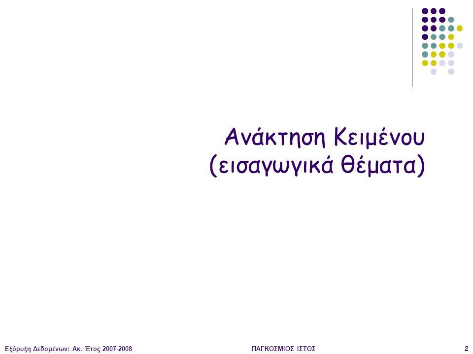 Εξόρυξη Δεδομένων: Ακ. Έτος 2007-2008ΠΑΓΚΟΣΜΙΟΣ ΙΣΤΟΣ2 Ανάκτηση Κειμένου (εισαγωγικά θέματα)