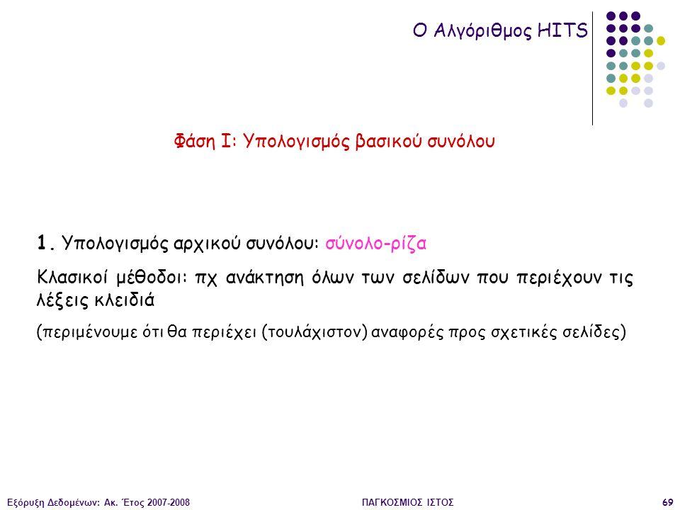 Εξόρυξη Δεδομένων: Ακ. Έτος 2007-2008ΠΑΓΚΟΣΜΙΟΣ ΙΣΤΟΣ69 Φάση Ι: Υπολογισμός βασικού συνόλου 1.