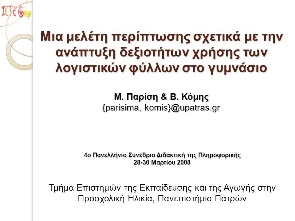 Μια μελέτη περίπτωσης σχετικά με την ανάπτυξη δεξιοτήτων χρήσης των λογιστικών φύλλων στο γυμνάσιο Μ. Παρίση & Β. Κόμης {parisima, komis}@upatras.gr 4